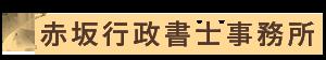 長崎の赤坂行政書士事務所|会社設立・建設業許可・経営事項審査・産廃・補助金。相談無料で安心