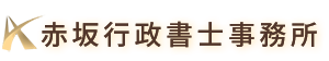 長崎の赤坂行政書士事務所 会社設立・建設業許可・経営事項審査・産廃・補助金。相談無料で安心